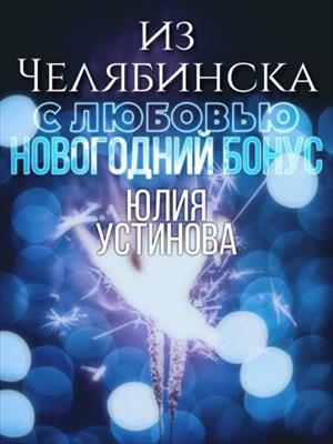 Из Челябинска с любовью. Юлия Устинова