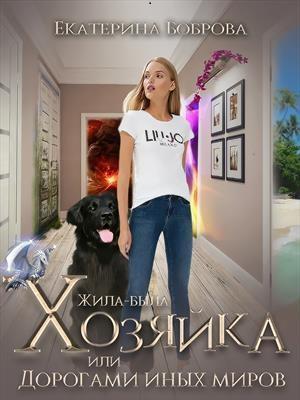 Жила-была Хозяйка или дорогами иных миров. Екатерина Боброва