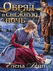 Обряд в снежную ночь. Елена Рейн