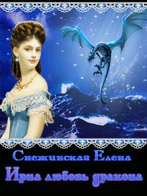 Ирна любовь дракона. Елена Снежинская