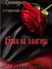 Брак на полгода. Айона Грахн