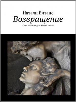 Возвращение. Книга пятая. Натали Бизанс