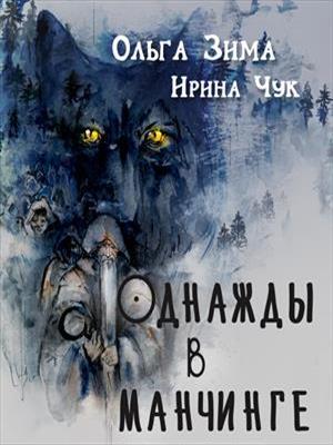 Однажды в Манчинге. Ольга Зима, Ирина Чук