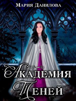 Академия теней. Ее тьма. Мария Данилова