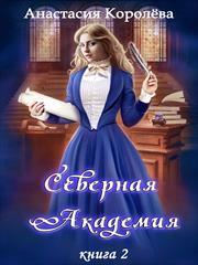 Северная Академия - 2. Анастасия Королева