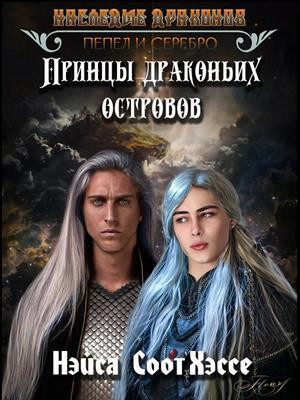 Наследие драконов: принцы драконьих островов. Нэйса Соот'Хэссе