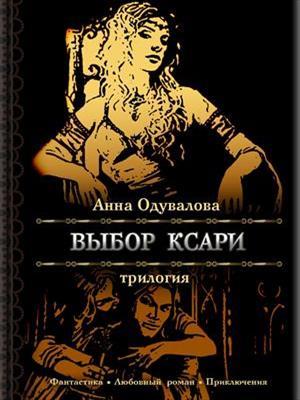 Выбор ксари. Трилогия. Анна Одувалова