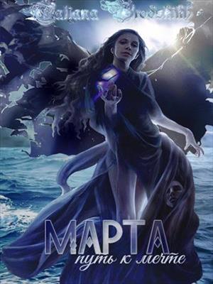 Марта. Путь к мечте. Татьяна Бродских