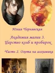 Академия магии 3. Царство колб и пробирок. Часть 2. Охота на алхимика. Юлия Чернявская
