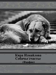 Собачье счастье. Кира Измайлова