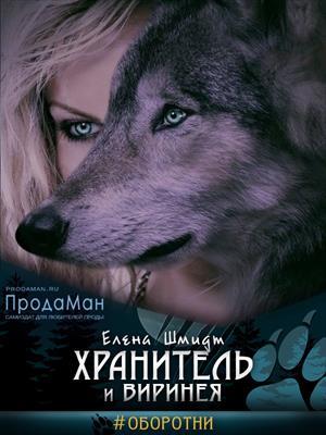 Хранитель и Виринея. Елена Шмидт