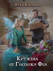 Кружева от Госпожи Феи. Лука Каримова