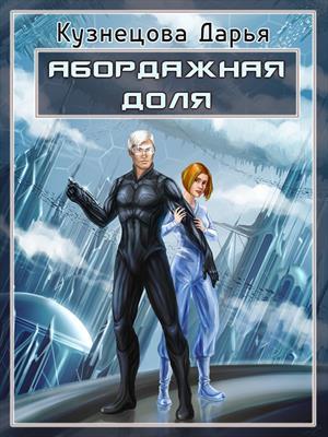 Абордажная доля. Дарья Кузнецова