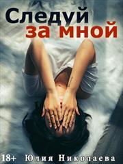 Следуй за мной. Юлия Николаева