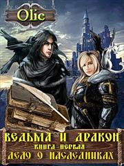 Ведьма и Дракон. Дело о наследниках. Ольга Олие