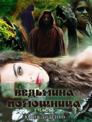 Ведьмина помощница. Юлия Диденко