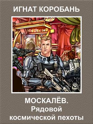 Москалёв. Рядовой космической пехоты. Игнат Коробань