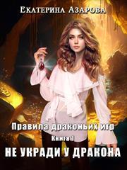 Подписка! Не укради у дракона. Екатерина Азарова