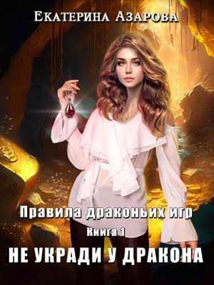 Не укради у дракона. Екатерина Азарова