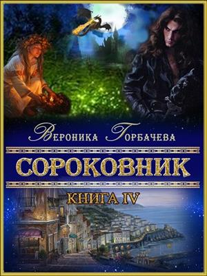 Сороковник. Книга 4. Вероника Горбачева