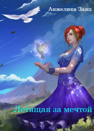 """Вся правда о """"Летящей за мечтой"""""""
