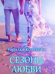 Сезоны любви. Наталья Колесова