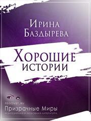 Хорошие истории. Ирина Баздырева