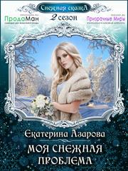 Моя снежная проблема. Екатерина Азарова