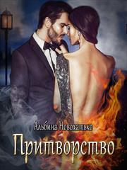 Притворство. Альбина Новохатько