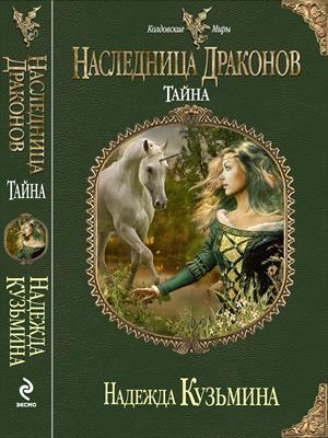 Наследница драконов: Тайна. Надежда Кузьмина