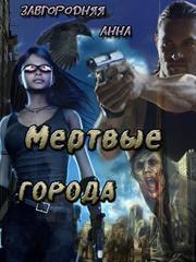 Мертвые города. Анна Завгородняя