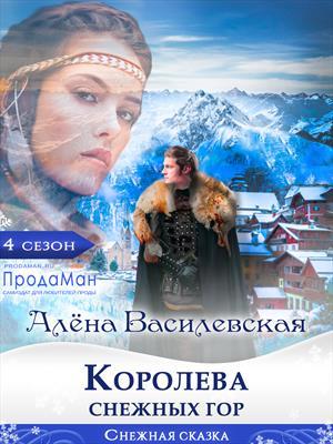 Королева Снежных гор. Алена Василевская
