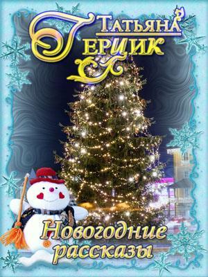 Новогодние рассказы. Сборник. Татьяна Герцик