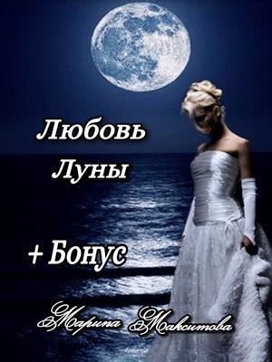 Любовь луны. Марина Максимова