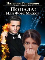 Попала! или Форс-мажор. Наталия Гапанович