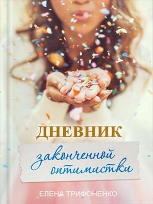 Дневник законченной оптимистки. Елена Трифоненко