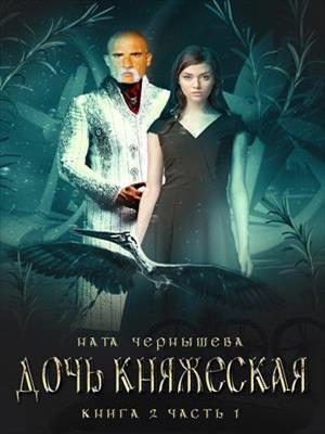 Дочь княжеская-2. Часть первая. Ната Чернышева