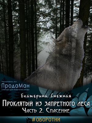 Проклятый из запретного леса. Часть 2. Спасение. Екатерина Снежная