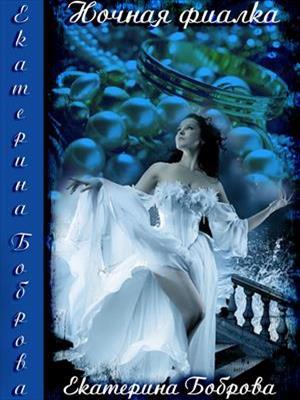 Ночная фиалка. Екатерина Боброва