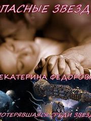 Опасные звезды. Екатерина Федорова