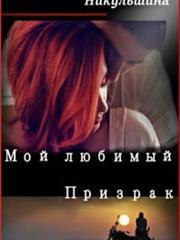 Мой любимый Призрак. Наталия Никульшина