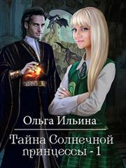 Тайна Солнечной принцессы или проклятие Огненного дома. Ольга Ильина