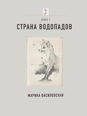 Страна водопадов. Книга 1. Марина Василевская