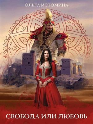 Свобода или Любовь. Ольга Истомина
