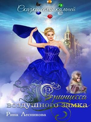 Принцесса воздушного замка. Рина Лесникова