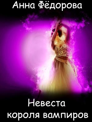 Невеста короля вампиров. Анна Федорова