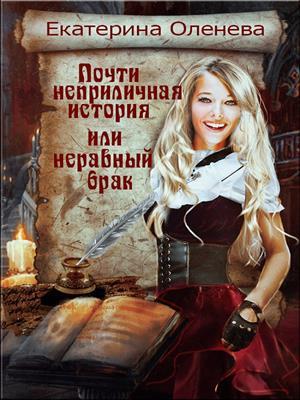 Почти неприличная история или неравный брак. Екатерина Оленева