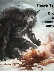 Огонь для Ледяного демона. Татьяна Пекур