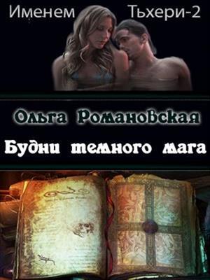 Будни темного мага. Ольга Романовская