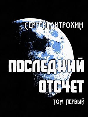 Последний отсчет. Сергей Митрохин